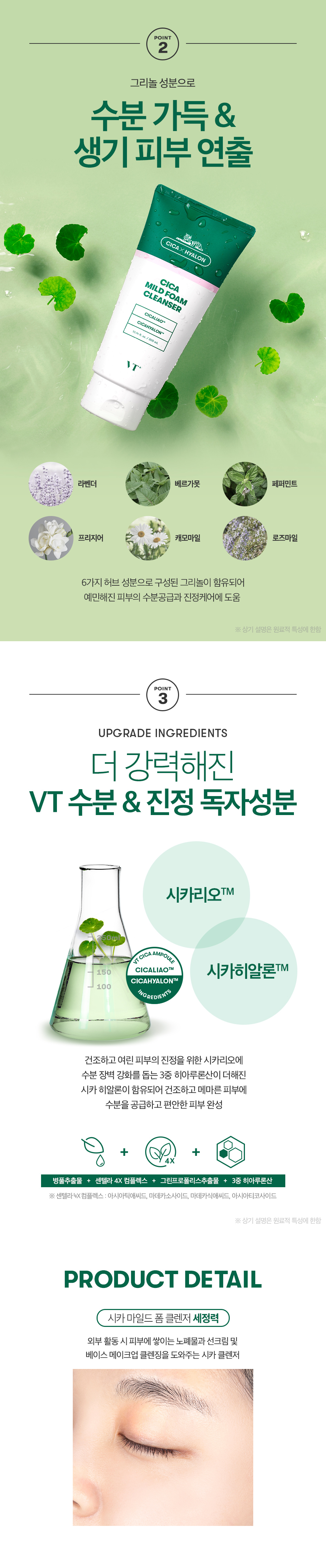 [ cica ] VT CICA MILD FOAM CLEANSER 300ml
