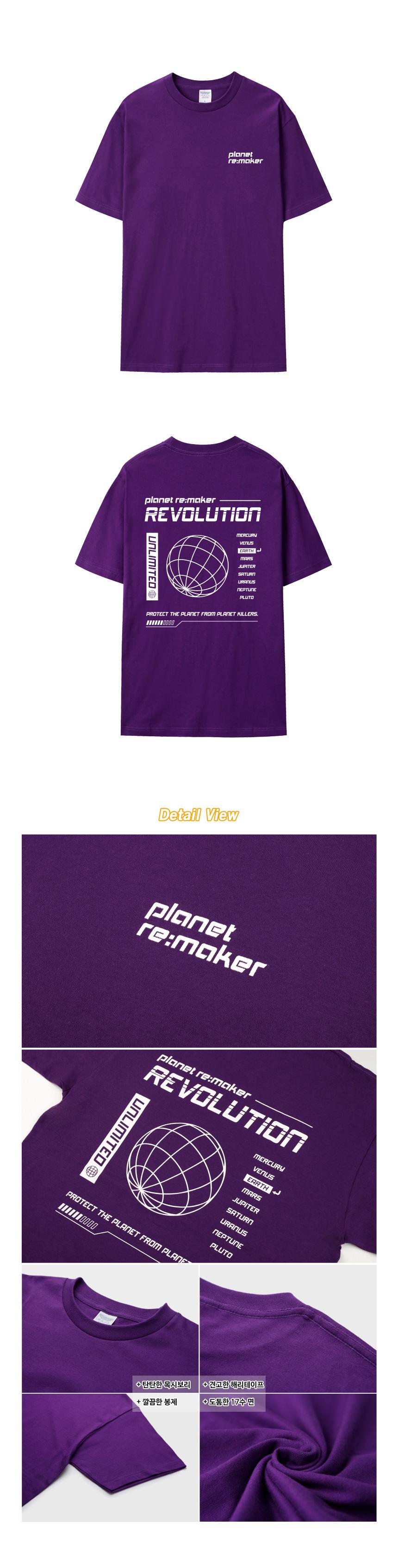 플래닛리메이커(PLANET REMAKER) [UNISEX] 레볼루션 반팔티 (퍼플)