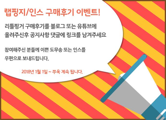 리틀핑거 2018 구행후기 이벤트!!