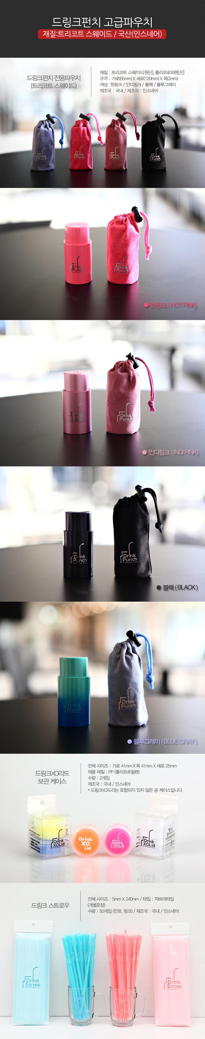 드링크펀치 파우치 드링크XO리드 케이스 빨대 5mm - 라온, 1,600원, 아이디어 상품, 아이디어 상품