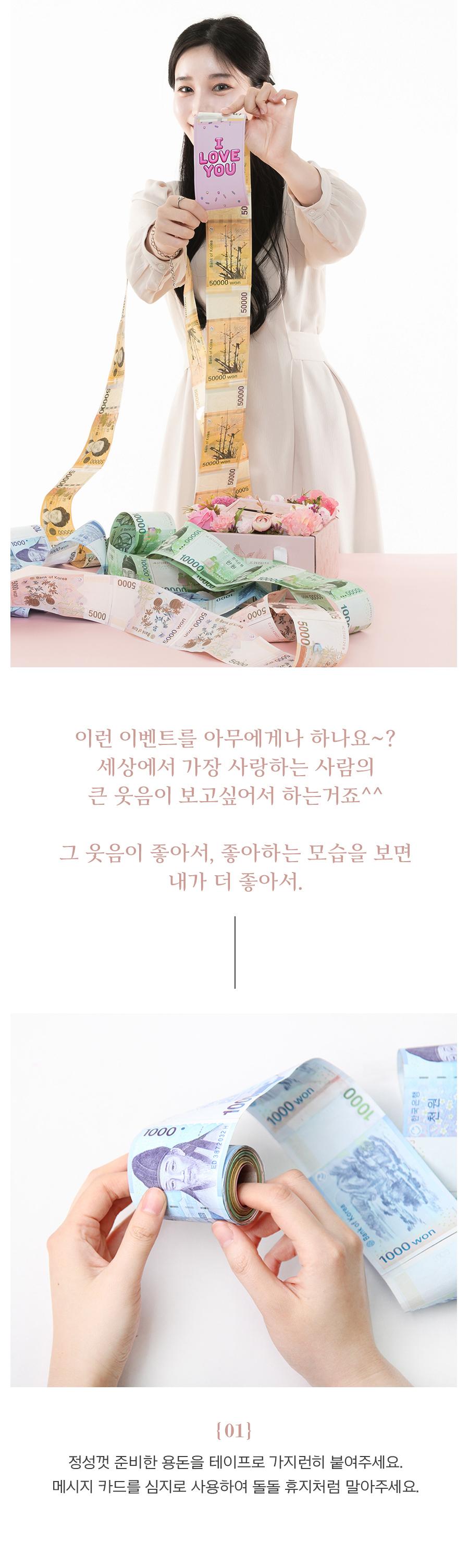 반전 플라워용돈박스 - 리브인리프, 28,000원, 조화, 플라워박스