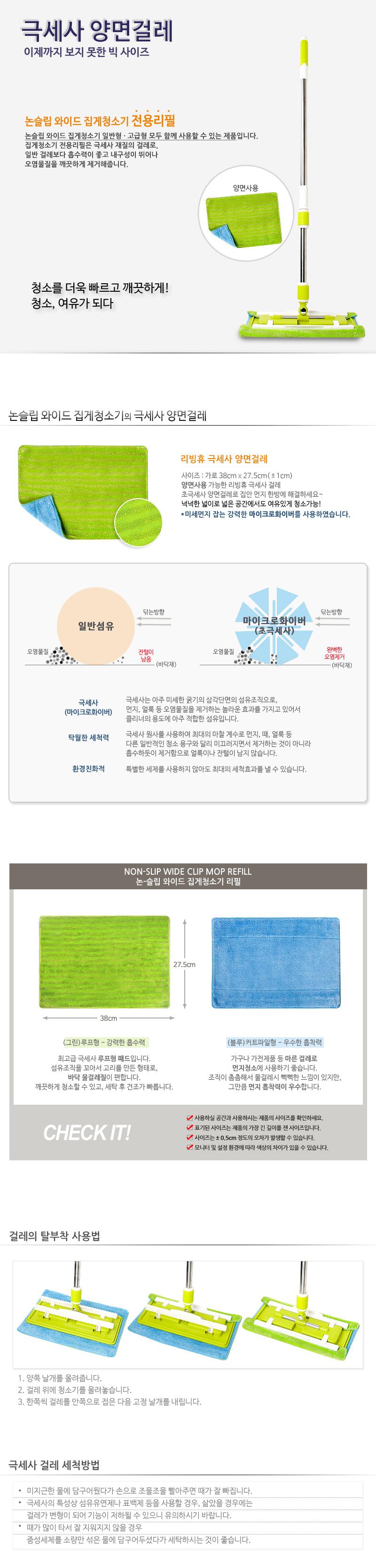 리빙휴 논슬립 와이드 집게청소기 걸레 리필(1개) - 리빙휴, 4,000원, 청소도구, 걸레
