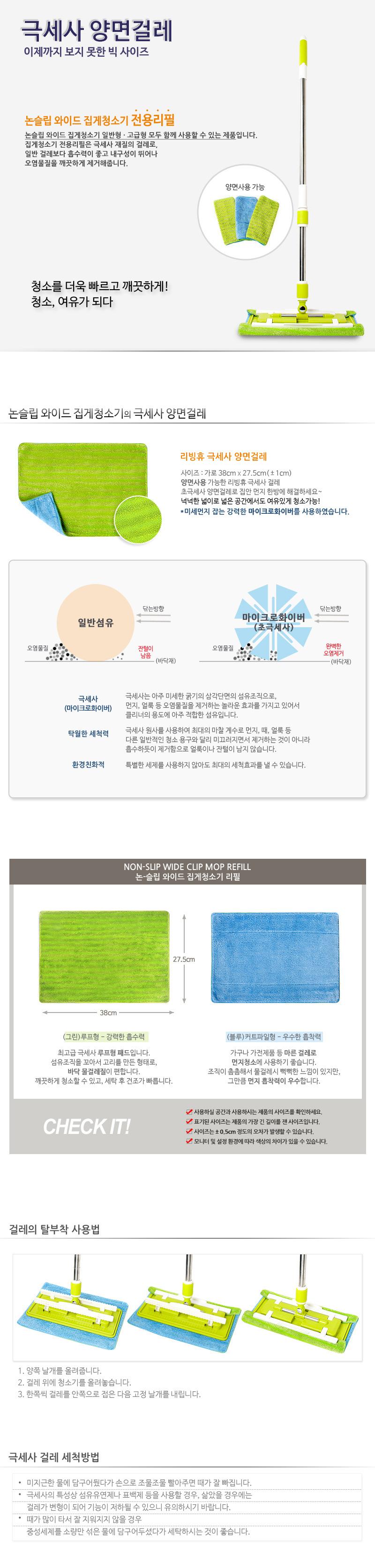 리빙휴 논슬립 와이드 집게청소기 걸레 리필(3개) - 리빙휴, 9,000원, 청소도구, 걸레