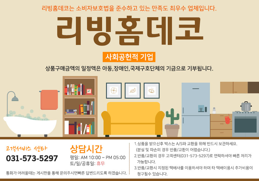 리빙홈데코 - 소개