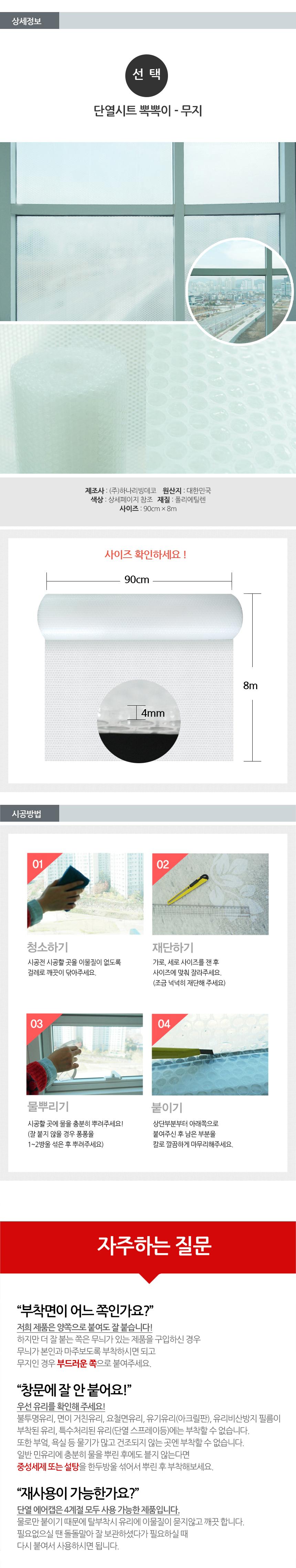 단열시트 뽁뽁이 8m - 무지 - 하나리빙데코, 6,250원, 겨울용품, 에어캡/문풍지