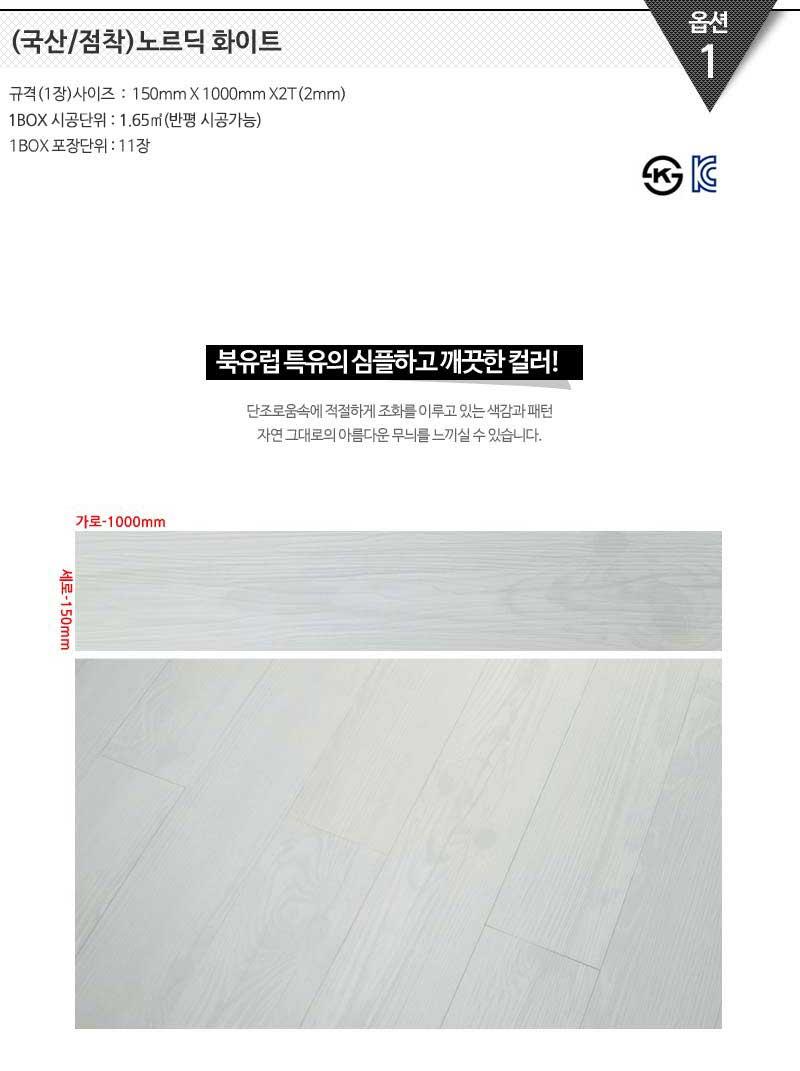 접착식데코타일11장세트-1.65제곱미터시공(노르딕화이트) - 하나리빙데코, 17,900원, 장식/부자재, 바닥장식