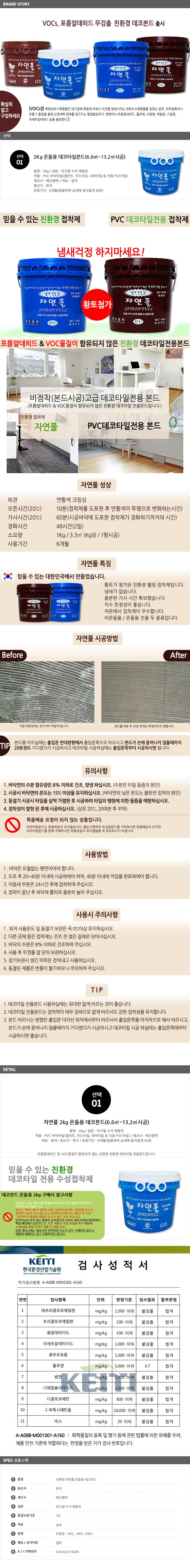 친환경 온돌용 데코본드 2kg - 하나리빙데코, 12,000원, 장식/부자재, 부자재