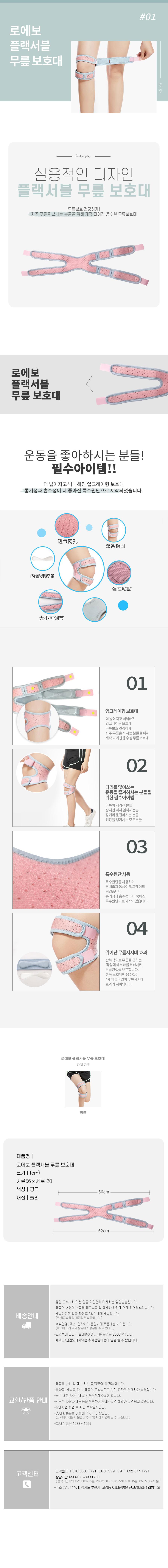 플랙서블 무릎 보호대 - 리빙듀오, 12,900원, 운동기구/소품, 운동소품
