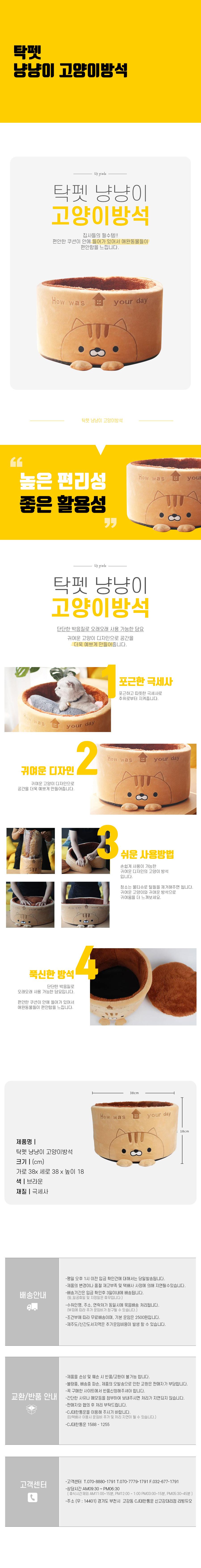 탁펫 냥냥이 고양이 방석 - 리빙듀오, 14,900원, 하우스/캣타워, 하우스