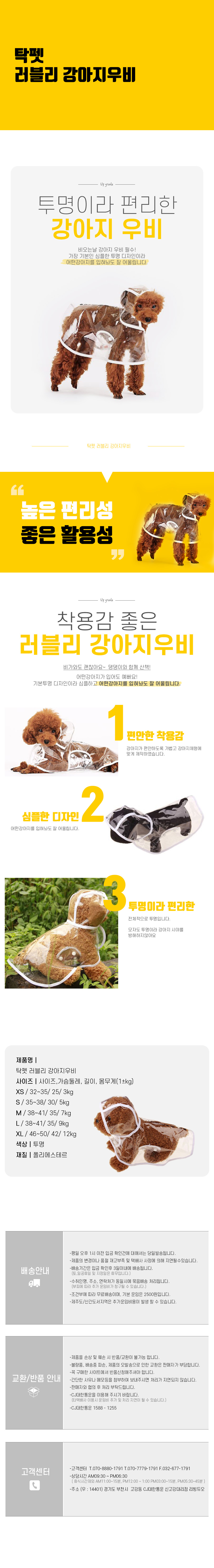 탁펫 러블리 강아지 투명우비 - 리빙듀오, 5,900원, 의류/액세서리, 의류