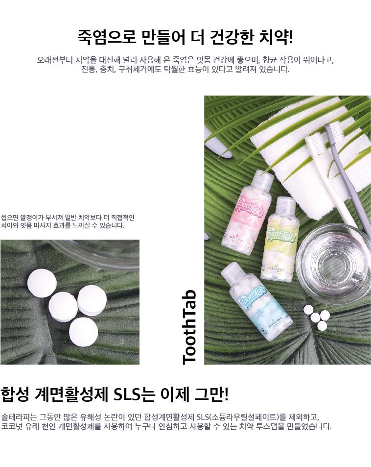 고체치약 아투아민트 60정 죽염첨가 무방부제 - 웰스, 7,800원, 양치, 치약/디스펜서