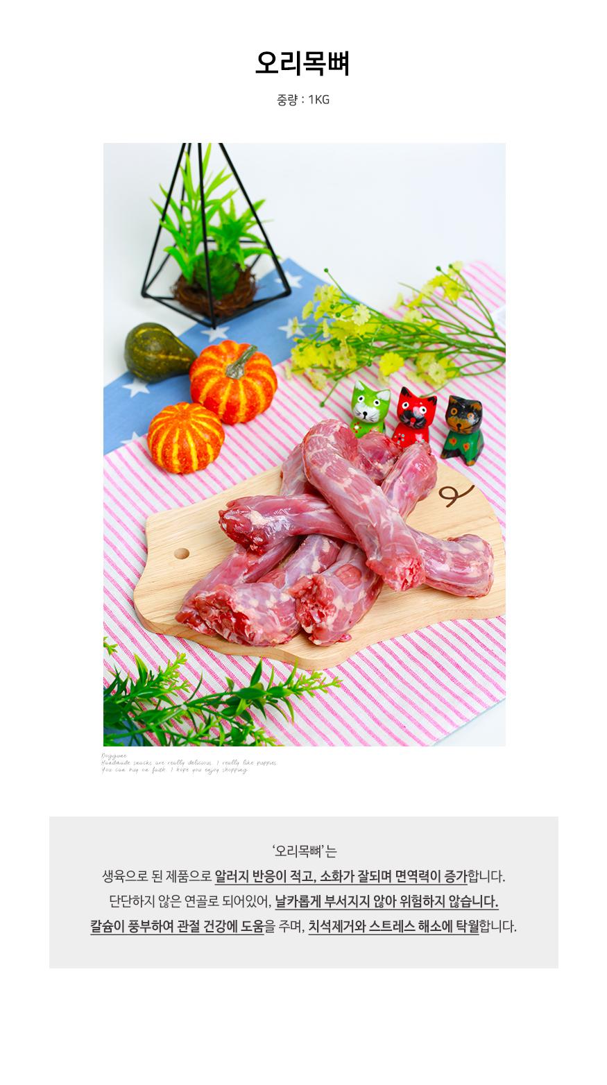 도꾸네 애견생식 수제간식 재료 오리목뼈 1kg 생육2,500원-웰스펫샵, 강아지용품, 간식/영양제, 수제간식바보사랑도꾸네 애견생식 수제간식 재료 오리목뼈 1kg 생육2,500원-웰스펫샵, 강아지용품, 간식/영양제, 수제간식바보사랑