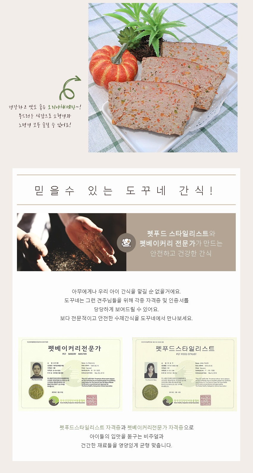 도꾸네 애견간식 수제간식 오리야채테린 120g - 웰스, 6,000원, 간식/영양제, 수제간식
