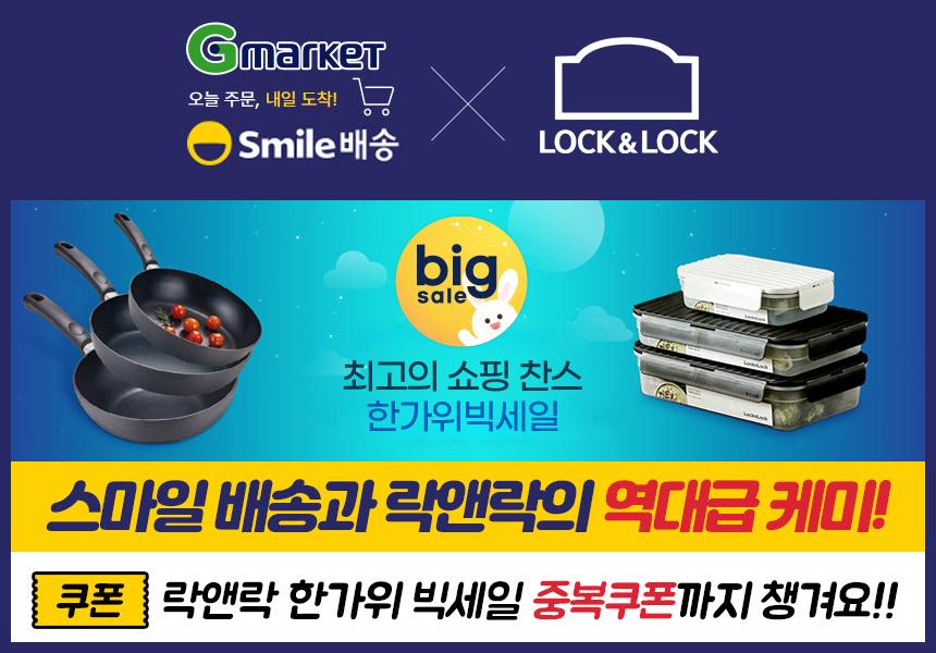 락앤락mall - 소개