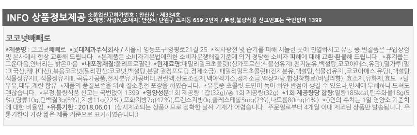[ Lotte ] 乐天椰 Pepero 40(包)