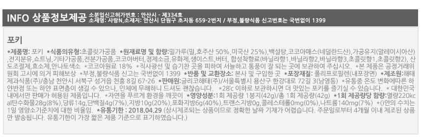 [ Lotte ] 海原 Pocky 40(包)
