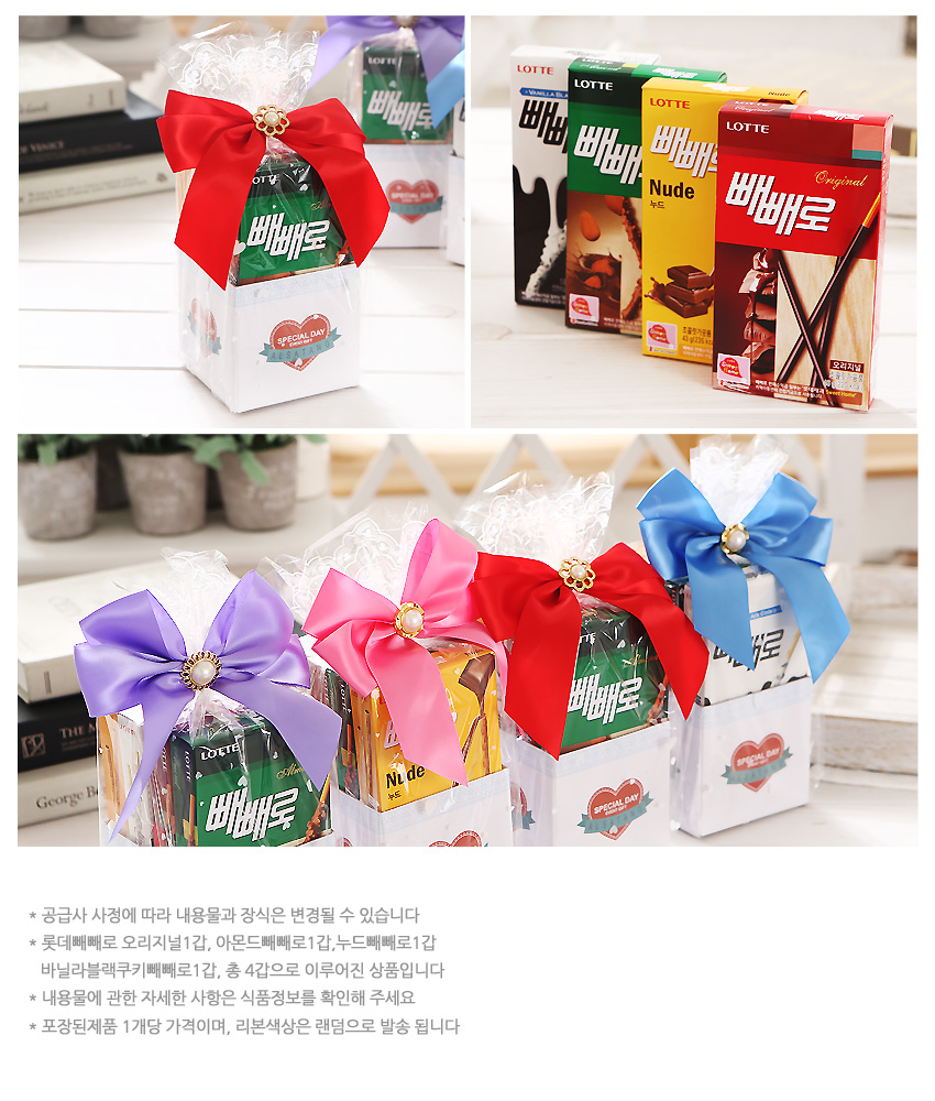 [ Lotte ] Lotte Pepero Special Day (4Packs)