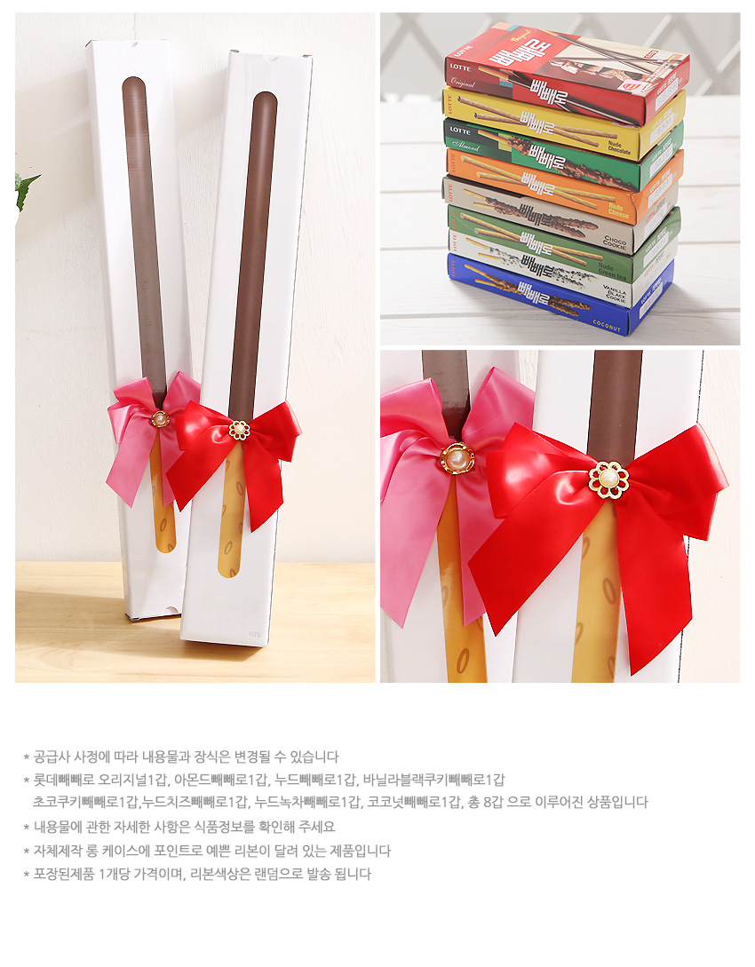 [ Lotte ] Lotte Pepero Assort 8flavors (8Packs)