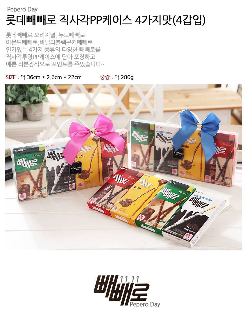 [ Lotte ] Lotte Pepero Rectangular PP Case Gift Set 4flavors(4Packs)