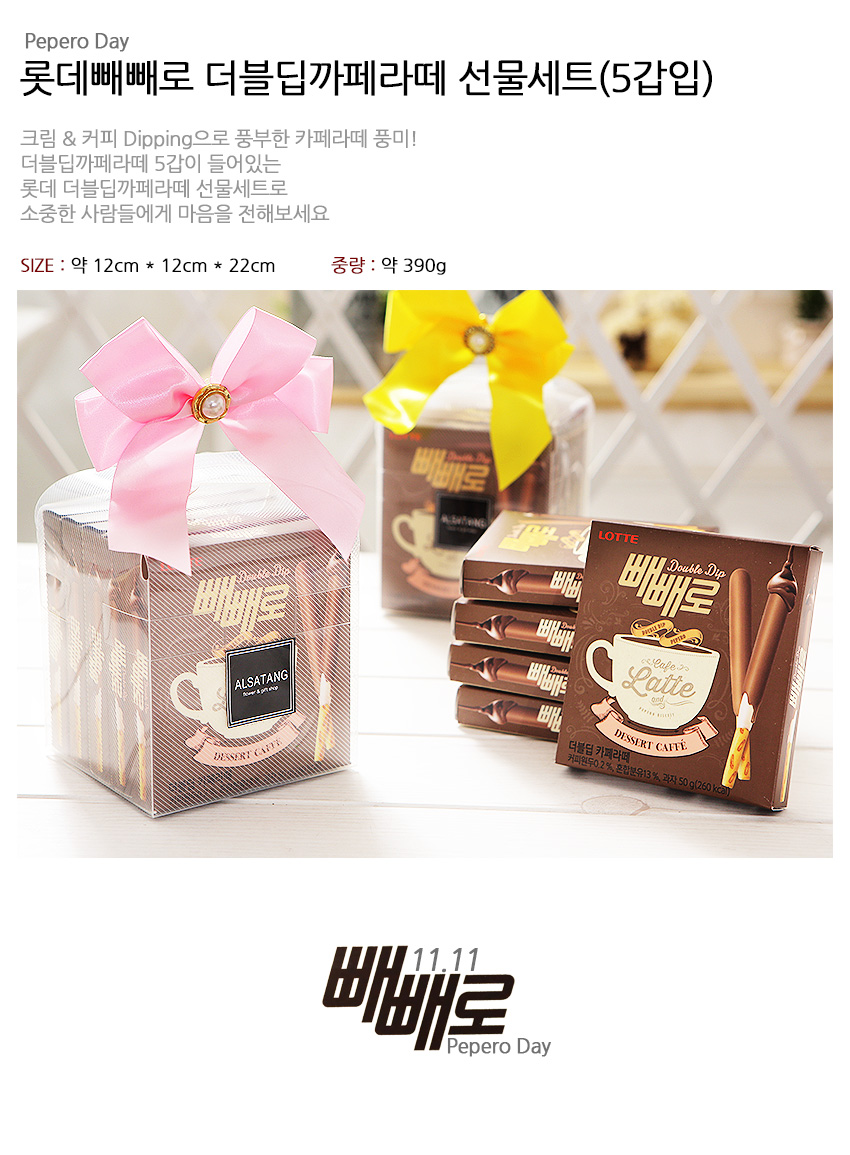 [ Lotte ] Lotte Double Deep Chocolate White Gift Set(5Packs)