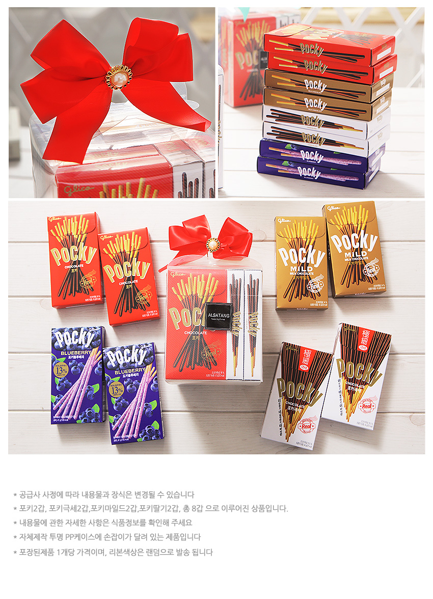 [ Lotte ] Pocky PP Case Gift Set 4flavors(8Packs)
