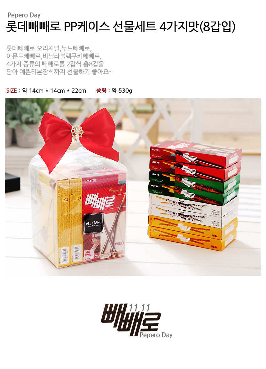 [ Lotte ] Lotte Pepero PP Case Gift Set 4flavors(8Packs)