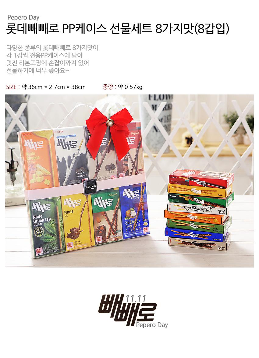 [ Lotte ] 乐天 Pepero PP 案例礼品套 8风味菜(8包)