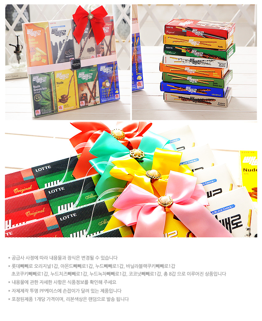 [ Lotte ] Lotte Pepero PP Case Gift Set 8flavors(8Packs)