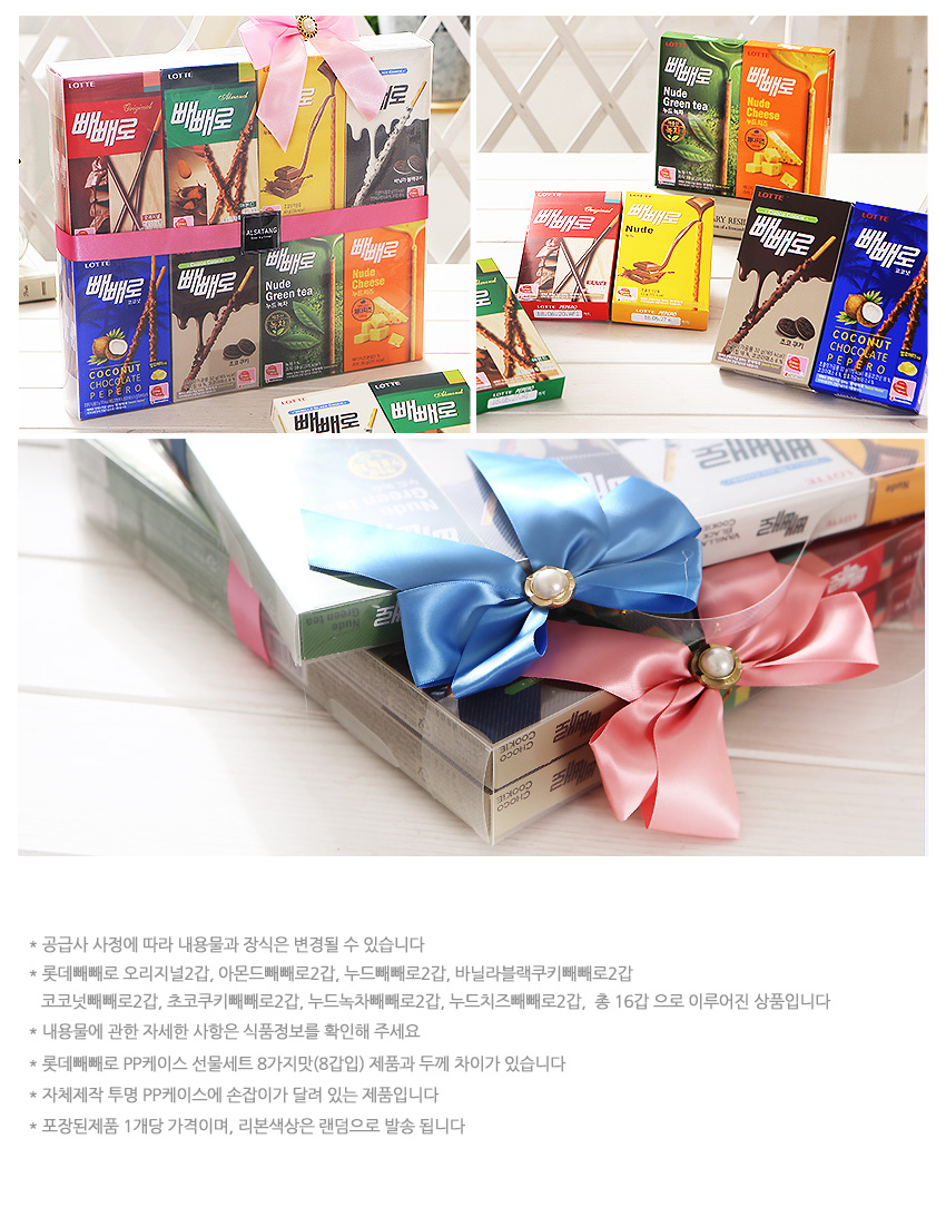 [ Lotte ] Lotte Pepero PP Case Gift Set 8flavors(16Packs)