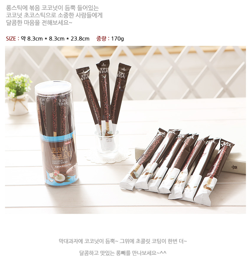 [ Lotte ] Peanut Chocolate Stick