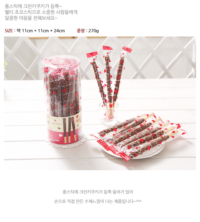 [ Lotte ] Crunchy Chocolate Stick
