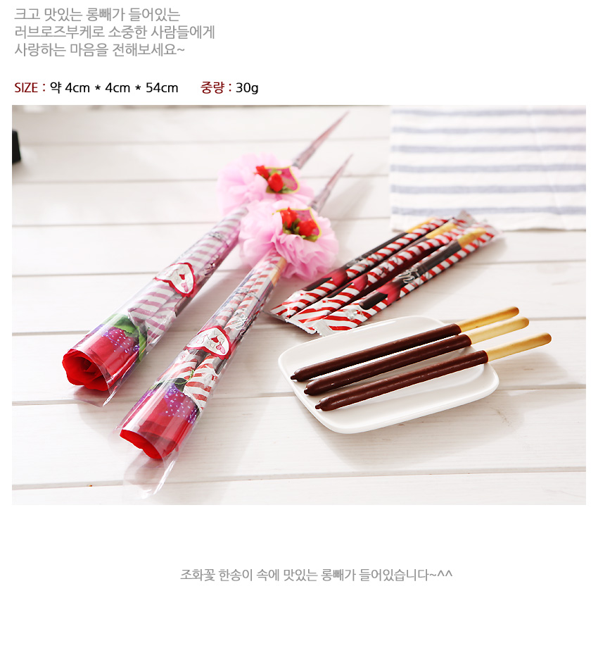 [ Lotte ] Love Rose Bouquet