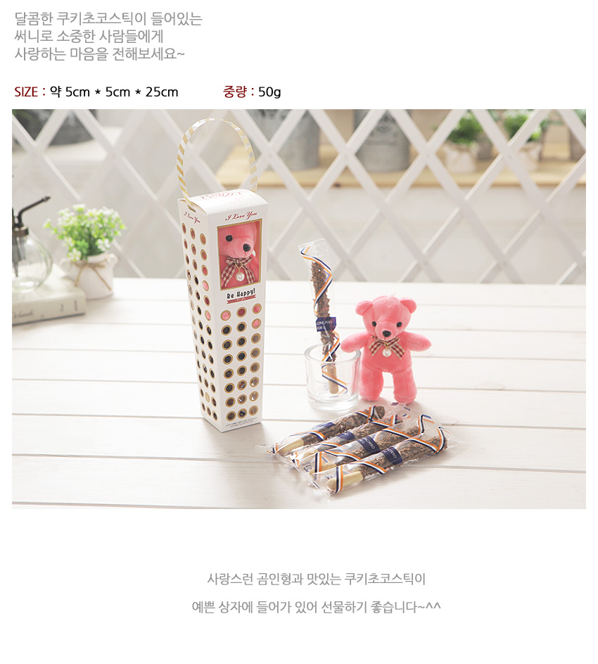 [ Lotte ] Crunchy Chocolate Stick(Circle)