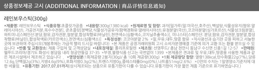 [ Lotte ] 彩虹棒 300(g)