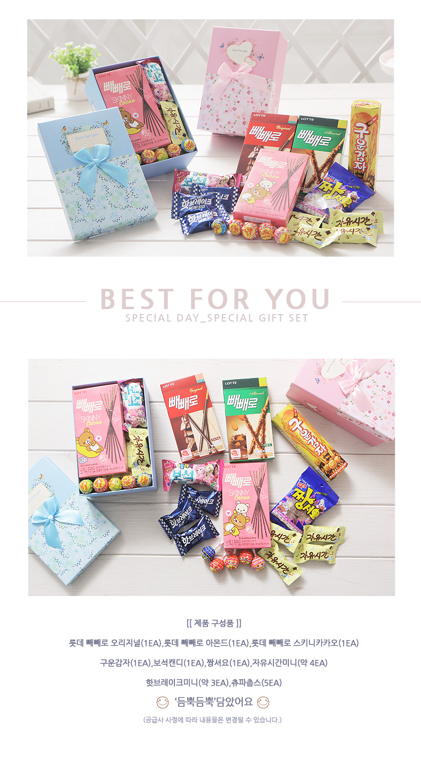[ Lotte ] Best For You Rectangular Box(Normal)