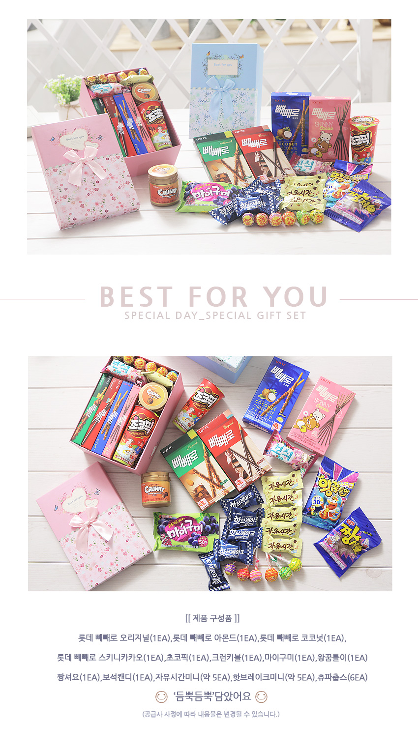 [ Lotte ] Best For You Rectangular Box(Large)