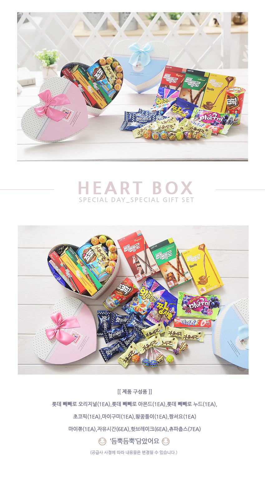 [ Lotte ] Heart Box(Small)