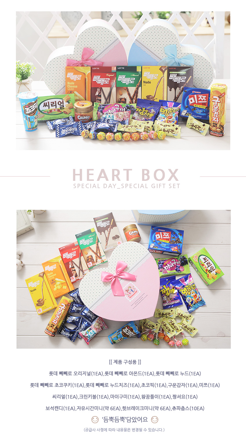[ Lotte ] Heart Box(Large)