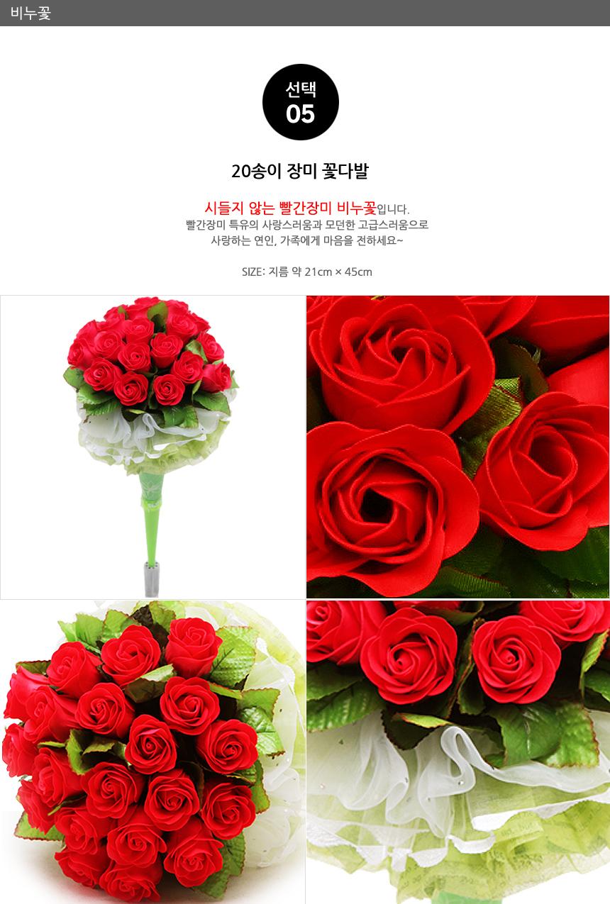 20송이장미꽃다발 - 알사탕닷컴, 21,000원, 클렌징, 비누