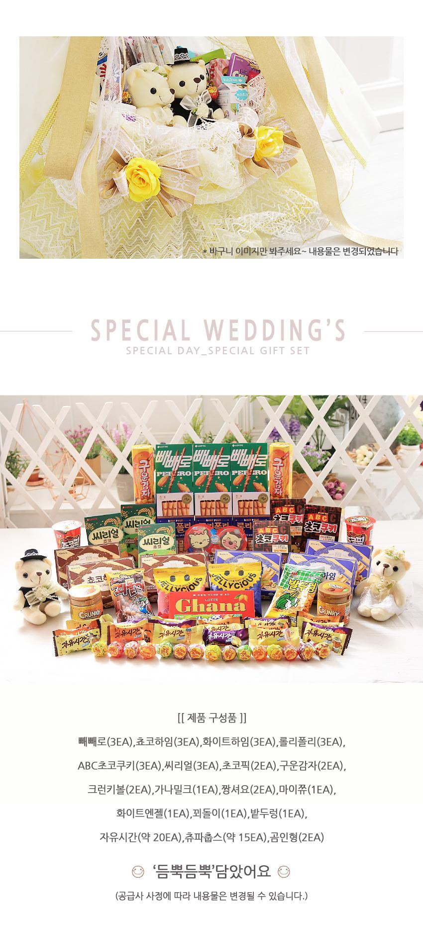 스페셜웨딩바구니(화이트) 화이트데이 - 알사탕닷컴, 150,000원, 초콜릿/사탕, 사탕