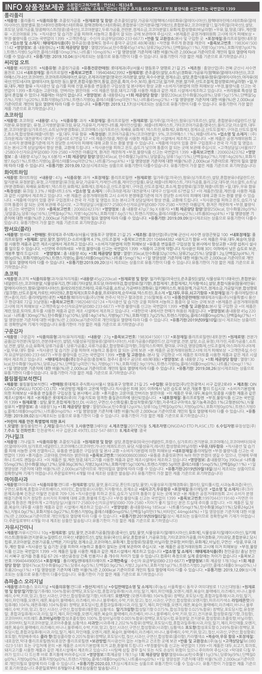 타원바구니 화이트데이 발렌타인데이 막대사탕 초콜릿 - 알사탕닷컴, 40,400원, 초콜릿/사탕, 사탕