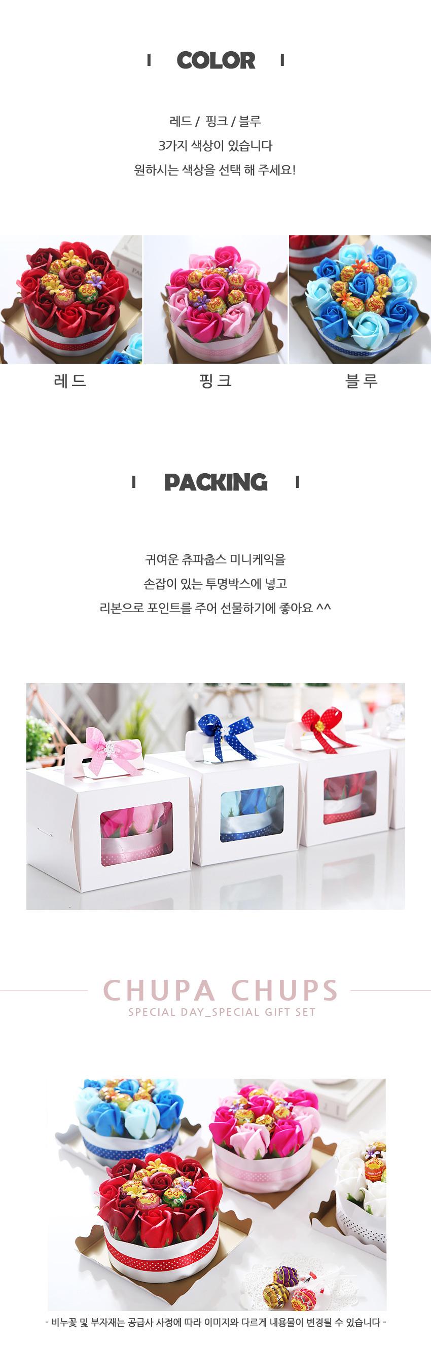츄파춥스 미니케익(레드) 발렌타인데이 화이트데이 - 알사탕닷컴, 19,000원, 초콜릿/사탕, 사탕