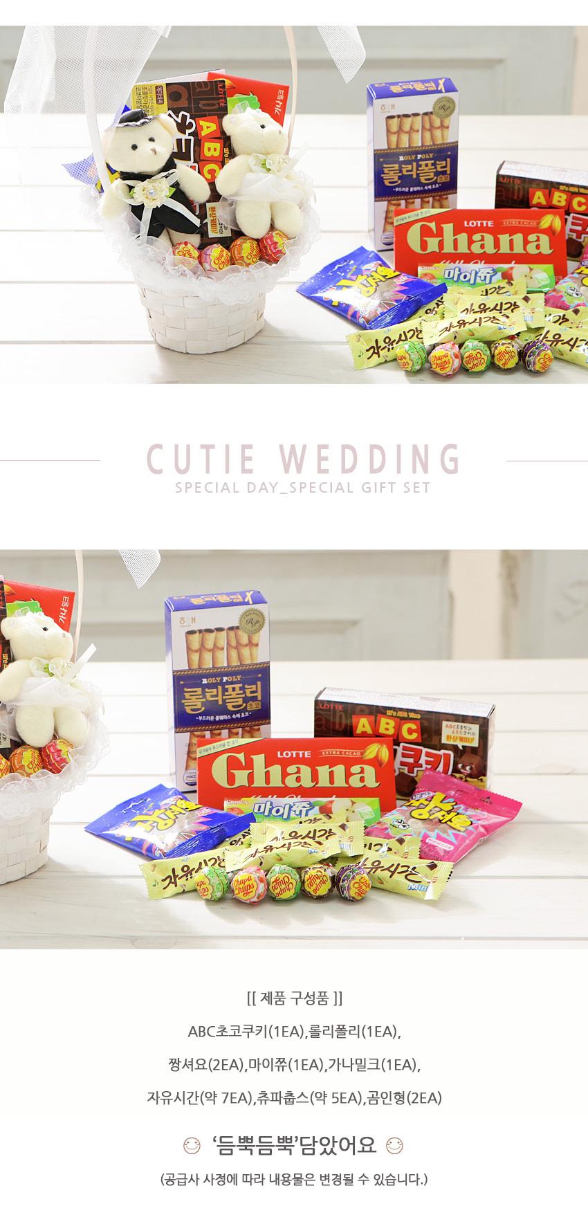 큐티웨딩바구니 화이트데이 발렌타인데이 사탕 초콜릿 - 알사탕닷컴, 26,600원, 초콜릿/사탕, 사탕