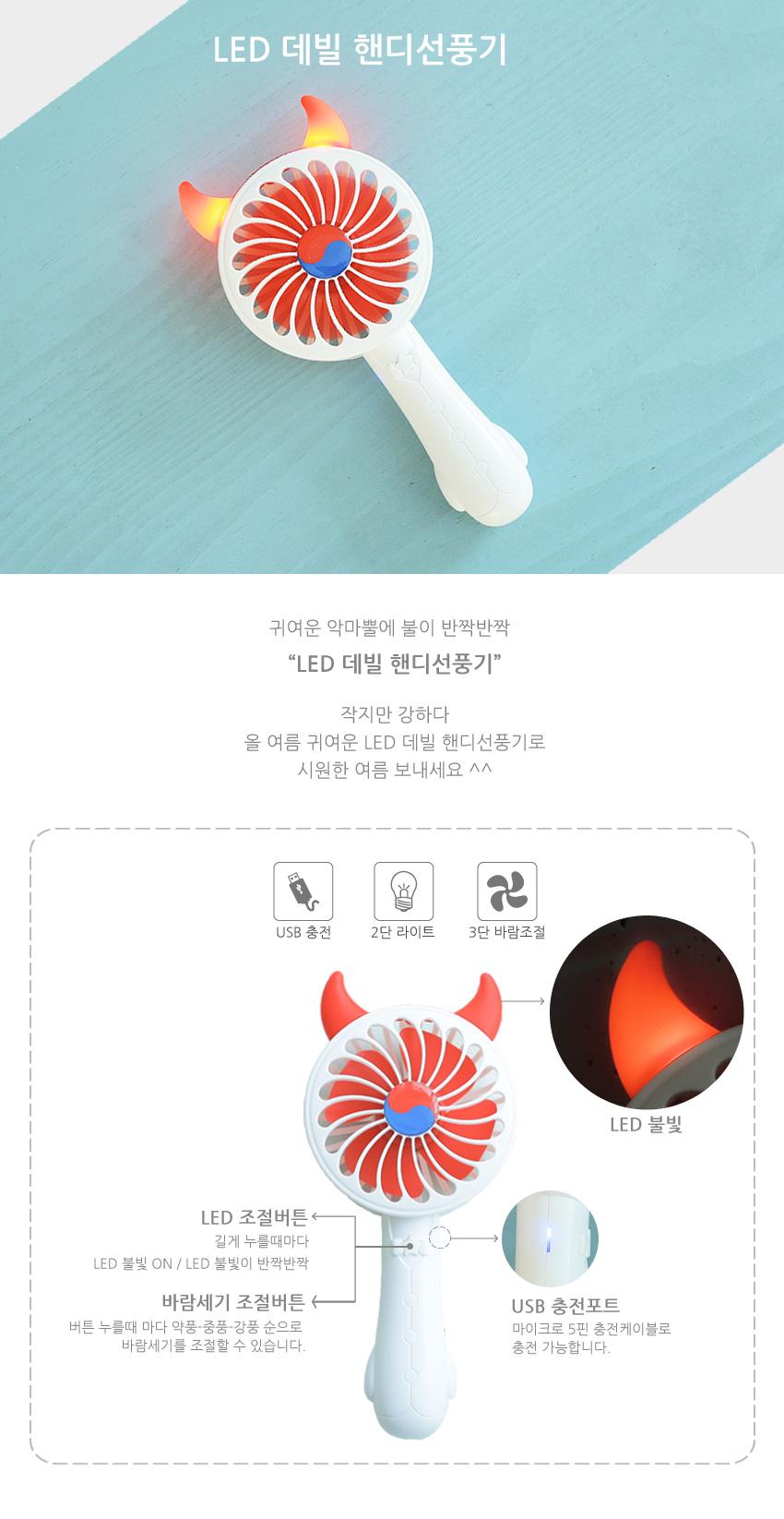 LED 데빌 핸디선풍기(화이트) 미니선풍기 저소음 - 알사탕닷컴, 10,500원, USB 계절가전, 선풍기