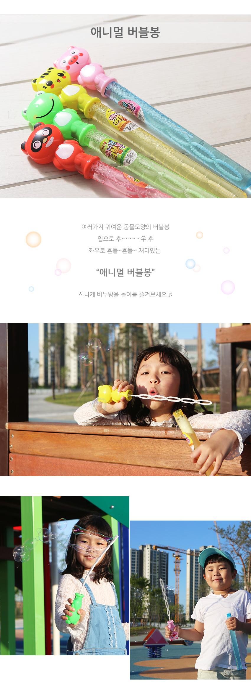 애니멀버블봉(4개입) 비눗방울 비누방울 비누방울놀이 - 알사탕닷컴, 5,700원, 장난감총, 물총
