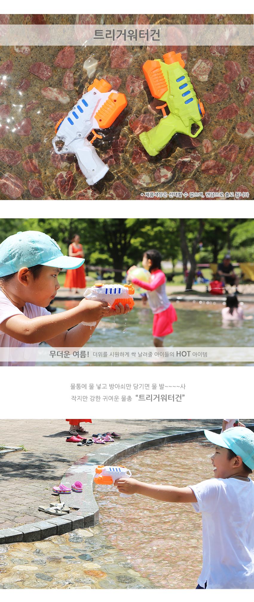 트리거워터건(2개) 물총 여름완구 물총축제 여름완구 - 알사탕닷컴, 5,600원, 장난감총, 물총