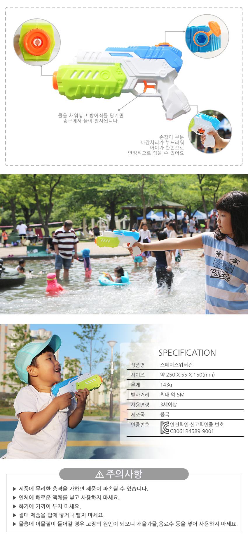 스페이스워터건 물총 여름완구 물총축제 여름완구 - 알사탕닷컴, 7,900원, 장난감총, 물총