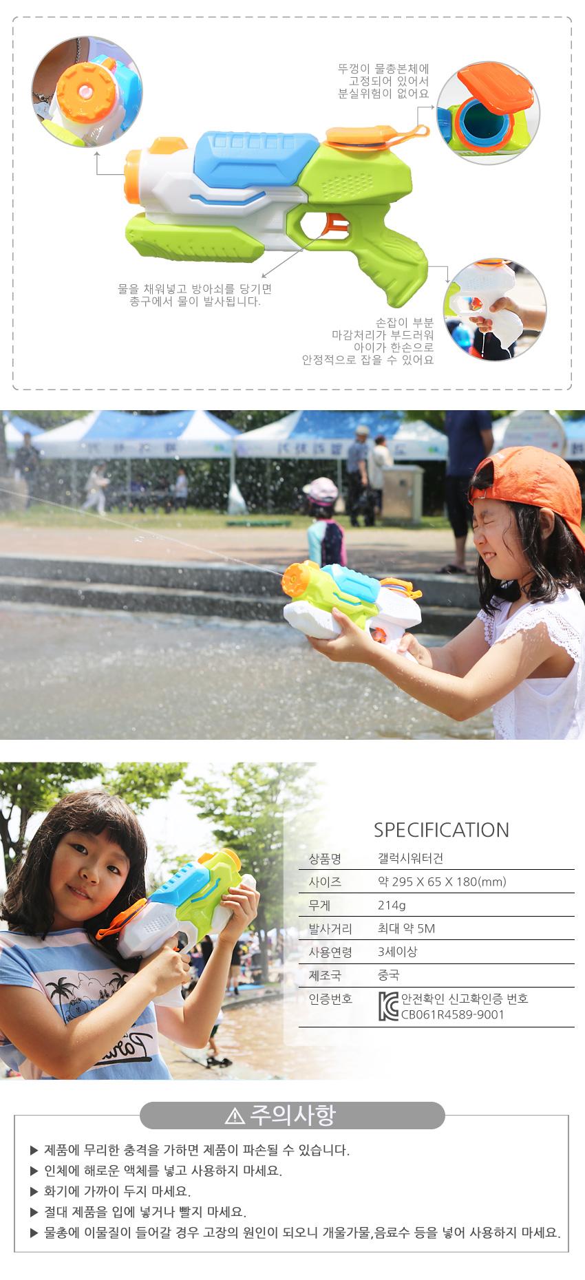 갤럭시워터건 물총 여름완구 물총축제 여름완구 - 알사탕닷컴, 9,000원, 장난감총, 물총