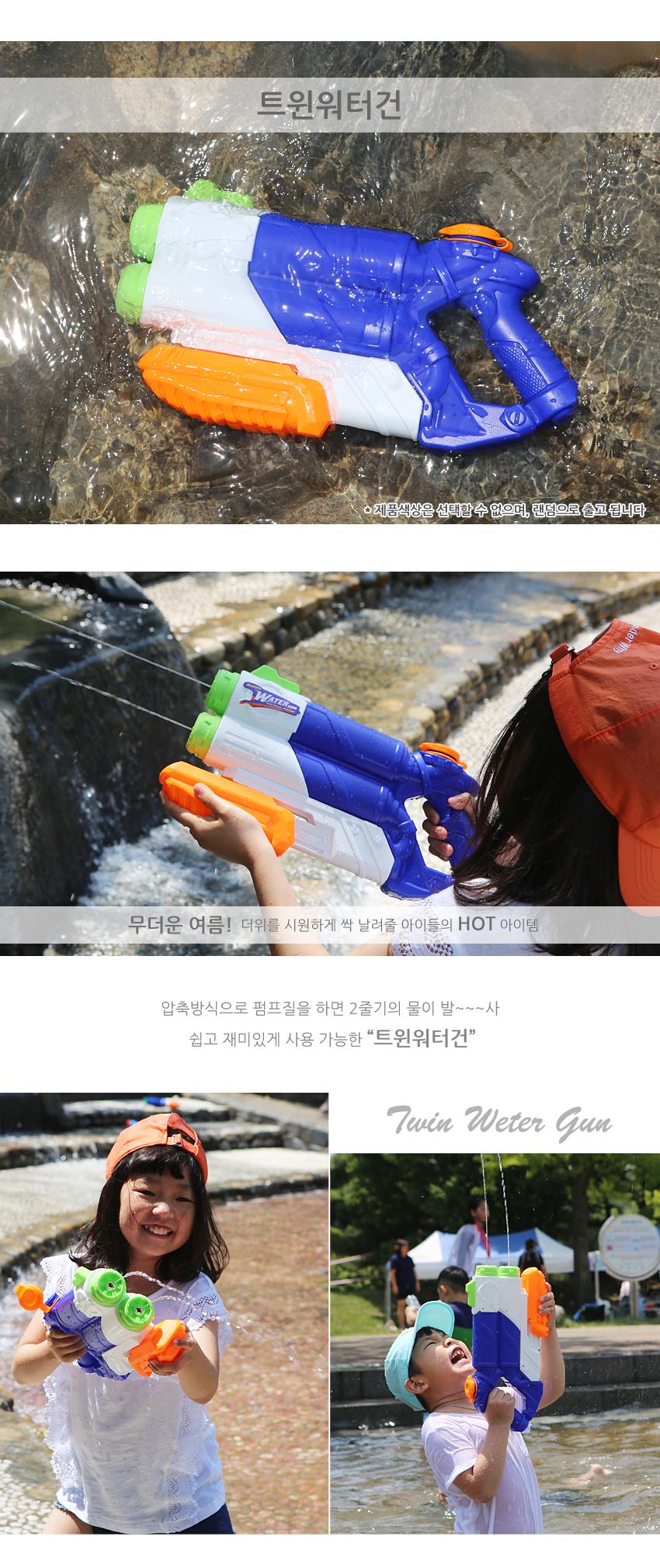 트윈워터건 물총 여름완구 물총축제 여름완구 - 알사탕닷컴, 11,300원, 장난감총, 물총