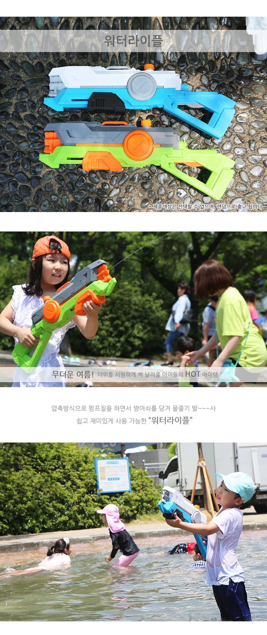 워터라이플 물총 여름완구 물총축제 여름완구 - 알사탕닷컴, 19,300원, 장난감총, 물총